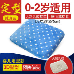 0-2 year old latex baby stereotypes pillow, newborn baby stereotypes pillow, young children anti pillow pillow, cotton 0-2 year old baby latex pillow (pure blue)