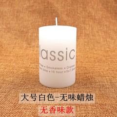 Classic classic aromatherapy candle romantic wedding birthday home European style large column smokeless wax Tanabata gift tasteless white 5× 7.5
