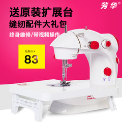 Fanghua 202 electric table small sewing machine, eating thick household multi-function sewing machine sewing machine