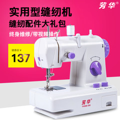 Fanghua sewing machine 208 electric mini sewing machine, home table eating thick multifunctional sewing machine