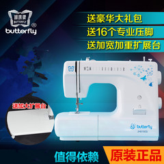 JH8190s butterfly sewing machine multifunctional household electric sewing sewing thick seaming eat old portable
