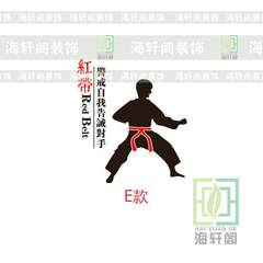 Taekwondo black belt with red paper stickers Martial Arts Taekwondo Wushu martial arts room wall stickers A285 E red ribbon in