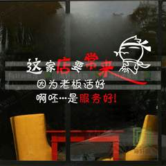 This shop wall stickers funny text personality hotel restaurant coffee shop beauty shop Manicure Glass Sticker 382 White + Red in