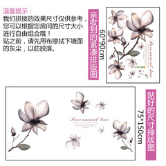 Fresh and simple living room sofa background wall room wall decoration warm bedroom Home Furnishing self-adhesive stickers stickers Magnolia [buy one for one] Large