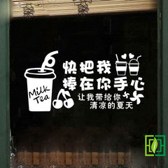 Cool summer tea coffee shop wall stickers shipping cold dessert shop window glass door stickers A133 in