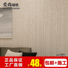 Non woven fabric of modern minimalist lattice pearlescent solid plain living room bedroom wall aisle wall wallpaper Dark brown light coffee [93903] Wallpaper only
