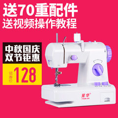 Fanghua sewing machine 208 household electric mini sewing machine desktop multifunctional manual foot clothes trolley [send operation video + accessories package]
