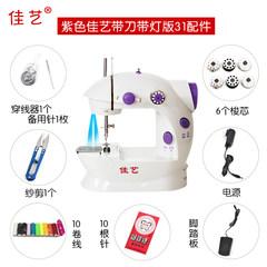 Bao you 202 jiayi table eating houhou household multifunctional hand mini mini mini manual electric sewing machine zijiayi with lamp knife 31 accessories