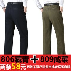 Autumn and winter thick men's casual pants, suits, business trousers, middle aged men's pants, loose daddy's outfit 40 yards (waist 3.1 feet) 806 Navy +809 pickles