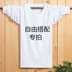 3 pieces and 49 yuan, men's long sleeve T-shirt, autumn round collar, pure cotton outer wear, XL man's T-shirt, shirt, long sleeve 6XL recommends 250-300 Jin Free collocation