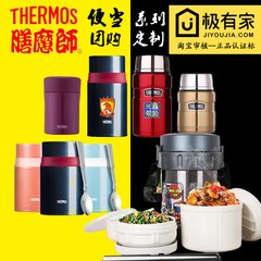 THERMOS stew beaker 316 stainless steel children's food cans, ultra long insulation Japan microwave oven insulation lunch box JBA- three layer lunch box (-1.6L)