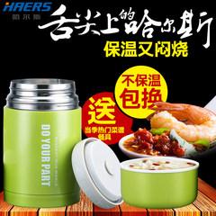 Haers stainless steel vacuum box vacuum stew pot of green food boxes smoldering cup kettle 750ML Green (bag, tableware) 750ml
