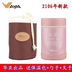 A pot of stew stew Huaya beaker stainless steel cooler smoldering tank vacuum pan students creative insulation boxes Pink