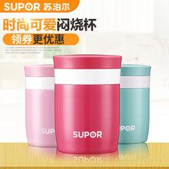 SUPOR braised beaker 304 stainless steel vacuum thermos cup children Macarons color smoldering tank Mateus