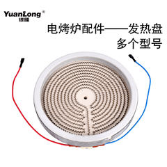 Yuanlong electric oven accessories under the electric heating plate smoke pottery plate hot plate heating plate 16.5CM