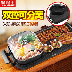 Every day special medical stone Shabu Shabu hot pot, household non stick electric barbecue oven, commercial barbecue mechanical and electrical baking dish Upgrade money, double control separate (Mandarin Duck money)