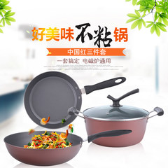 [] Levin family special offer every day pot pot set three sets of non stick pan frying pot for electromagnetic oven The pot three sets (wok pan pot)