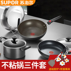 SUPOR pan non stick pot pot set three piece red point nonstick pan frying pot out Surprise with customer service