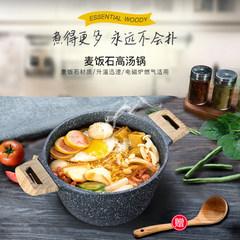 Carote Swiss stone pot nonstick cooking noodles steamer steamer cooker porridge all general stove 24CM pot