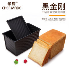 Chefmade KINGBOX school kitchen slip cover corrugated box of bread toast recommended commercial baking mold Black WK9287