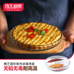 Baking mould exhibition, round heat resistant glass baking tray, baked rice tray, microwave oven, pizza dish