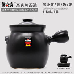 Japanese diners Nara fried tea health fire burning on soil pot stew pot pot ceramic casserole Small Prajna enhanced version of 1000W electric ceramic health kettle