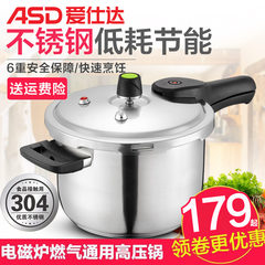 ASD 304 stainless steel pressure cooker electromagnetic stove general household gas explosion proof 20 22CM24CM pressure cooker 20CM