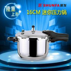 SHUNFA 16cm Mini U Type 304 stainless steel backing pressure cooker pressure cooker cooker general insurance six
