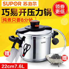SUPOR 304 stainless steel pressure cooker easy to open pressure cooker fast cooker D22E electromagnetic furnace gas general 7.6L