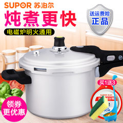 SUPOR pressure cooker 20 household pressure cooker gas cooker general 18/22/24cm 2-3-4-5-6 person Universal flame for 20cm/1-3 man / induction cooker
