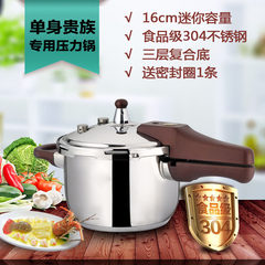 SHUNFA enjoy six 16cm304 stainless steel pressure cooker pressure cooker cooker general insurance