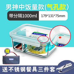 South Korea glasslock glass box microwave oven heat preservation box with 1L cassette easily separated vent cover Stomatal cover separates 1000ML/ to send jeans bag