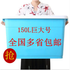 150L giant number thickening plastic storage box, packing box, storage box, storage turnover box, factory direct sales 60*50*28.5cm (extra large) gules