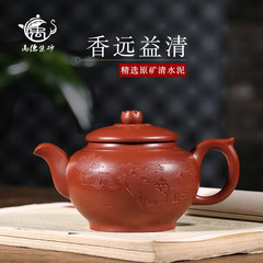 [Yu Tak] purple sand teapot pure manual, authentic raw ore cement, manual carving incense far, clear large capacity Clear cement incense far benefit clear