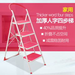 Staircase thickening indoor ladder, household ladder, advanced extra thick red folding herringbone ladder, 345 step stair ladder Four steps ladder of extra thick red words