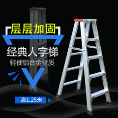 Four step ladder 1.25 meters domestic thickening folding aluminum alloy herringbone ladder, double ladder indoor ladder ladder package mail Upgrade to strengthen 1.25 meters four steps ladder