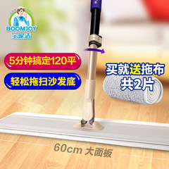 Bao Jia Jie ultra-thin drilling seam aluminum plate mop, lazy ground dust pushing home big wooden floor mop 60cm