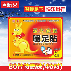 The warm fire warm foot stick to warm the feet on the foot patch baby paste self heating warm paste treasure hot warm foot feet warmer warm insole white 80