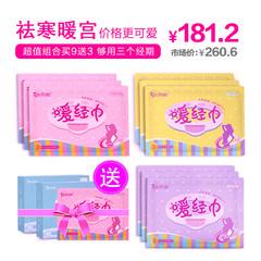 Heart warm warm baby napkin bestie by self heating paste palace cold warm paste warm paste aunt Tongjingtie Nuangongtie genuine