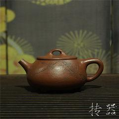 He is Yixing teapot plum hand flat cover Shipiao through powder sand mud 230cc Zhu chaos of small coal mines