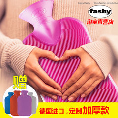 Germany imported Fashy water flushing hot water bag PVC warm water bag filling thick large hand warmer rubber warm house 6460 thickening classic blue
