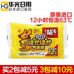 Japan imported iRIS kangaroo baby warm warm paste with warm warm paste heating Nuangongtie size 10