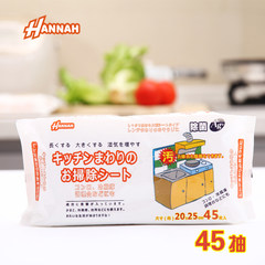 Japan imported kitchen multifunctional wipe oil wet wipes, refrigerator table cleaning, lampblack machine, stove to oil 45
