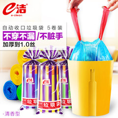 E cleaning automatic closing garbage bag type fragrance deodorant portable household office rope plastic bag 5 volume 150 Trumpet 40*43 color random 5 rolls thickening