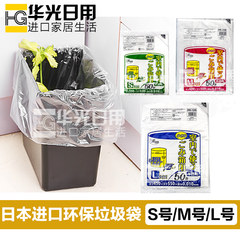 Japan imported thick garbage bags, household extraction kitchen, toilet, plastic bags, garbage bags, non-toxic environmental protection bags No. L thickening