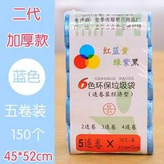 [daily price] 5 rolls of 150 bags of garbage bags, thick point broken kitchen disposable household plastic bags Thickening Black 100 thickening