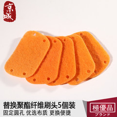 Japan NISHIKI kitchen decontamination brush replacement brush head for replacement of polyester fiber brush head 5 sets