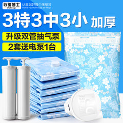 Dr. King included thickening of 12 silk padded quilts clothes clothing vacuum compression bag bag feeding pump