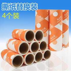 Easy times sticky dust paper can tear large type 16cm oblique tearing stick hair drum sticky device dust removal replacement core 4 rolls 4 rolls of paper [trumpet]