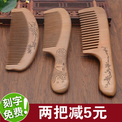 Natural tooth comb mahogany wood Pavilion carved wooden handle whole sessile lettering anti-static massage comb Zhu Yun (15cm)